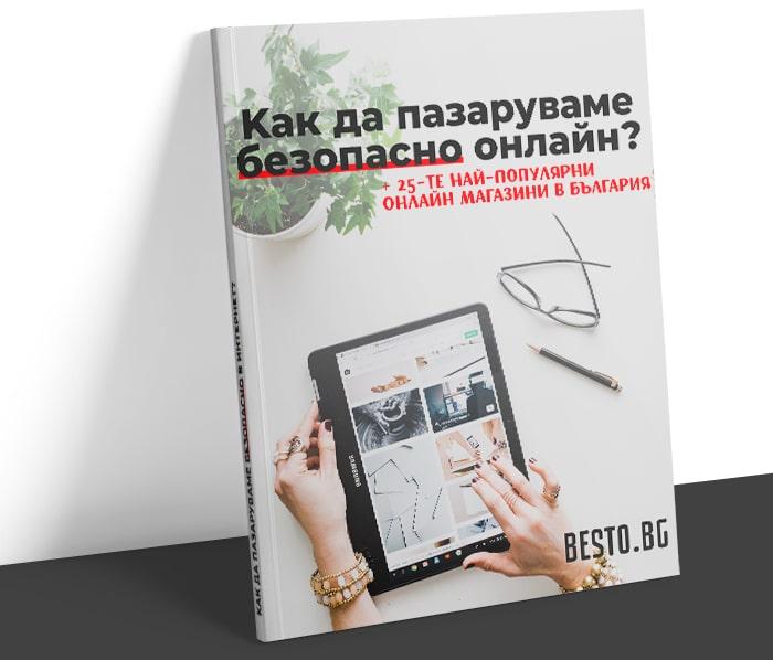 Безплатна книга